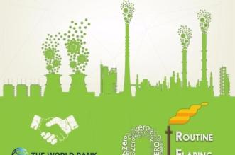 المملكة تنضم لمبادرة #البنك_الدولي للحد من حرق الغاز المصاحب لإنتاج النفط - المواطن