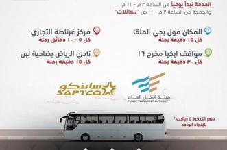 مضاعفة النقل الترددي إلى مهرجان الجنادرية 33 عبر 4 مواقع في الرياض - المواطن