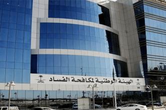 انطلاق أعمال منتدى اليوم الدولي لمكافحة الفساد بـ #مكة - المواطن