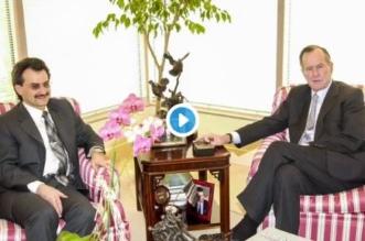 فيديو وتغريدة مؤثرة من الوليد بن طلال في رثاء بوش الأب - المواطن