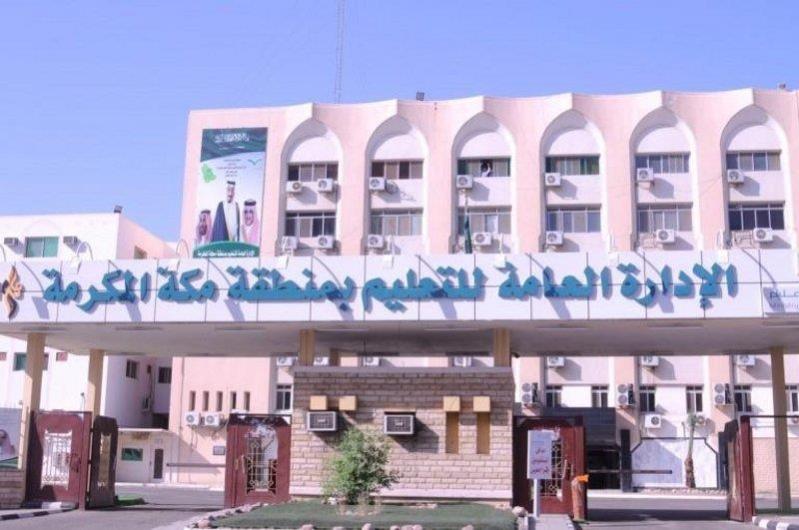 تعليم مكة المكرمة يبدأ استقبال طلبات الترشيح للعمل في المدارس الليلية