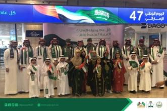 #الجوازات تحتفل باليوم الوطني الإماراتي : توزيع الأعلام والهدايا والورود على المسافرين - المواطن