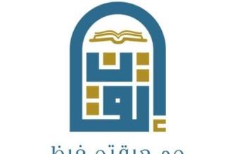 وظائف إدارية شاغرة في جمعية إتقان بالقويعية - المواطن