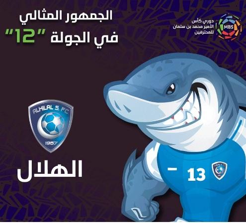 ديربي الرياض.. يستحوذ على جوائز الأفضل في الجولة - المواطن