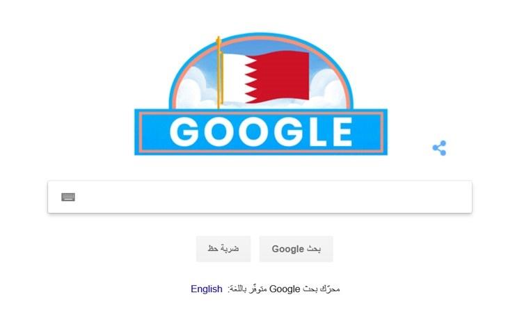 #جوجل يحتفل بأعياد البحرين بطريقته الخاصة - المواطن