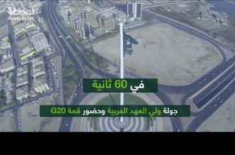 فيديو.. 60 ثانية تلخص جولة ولي العهد العربية وحضوره قمة العشرين - المواطن