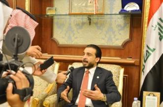 رئيس مجلس النواب العراقي : تجاوزنا المرحلة الصعبة بفضل دعم المملكة - المواطن