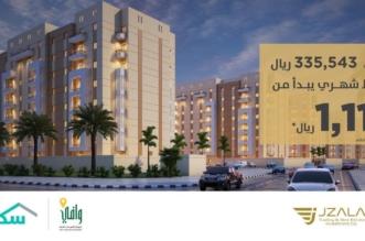 بسعر يبدأ من 335,543 ريالاً .. الإسكان تطلق #جوهرة_الرصيفة في #مكة_المكرمة - المواطن