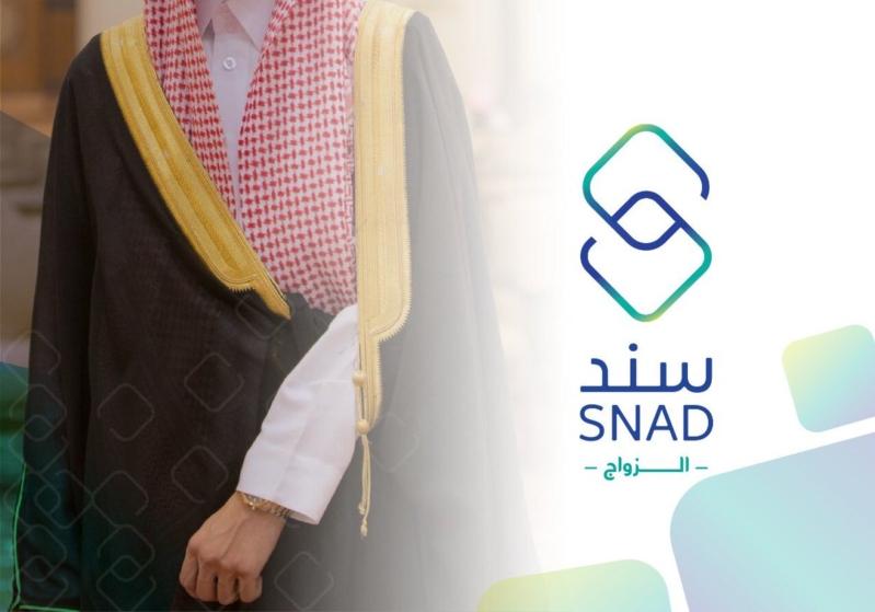 رابط وطريقة الاستعلام عن طلبات مبادرة سند محمد بن سلمان