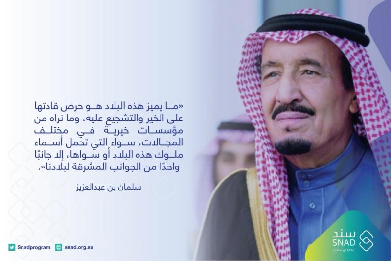 سند محمد بن سلمان يسلط الضوء على مقولة للملك سلمان هذا نصها