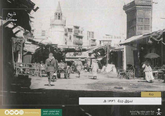 صورة تاريخية لسوق جدة في عام 1336هـ