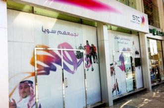 10 وظائف شاغرة للخريجين في شركة #الاتصالات_السعودية - المواطن