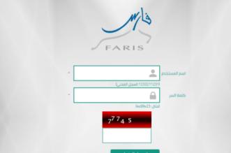 رابط وشروط التسجيل في نظام فارس الخدمة الذاتية - المواطن
