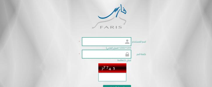 رابط وشروط التسجيل في نظام فارس الخدمة الذاتية
