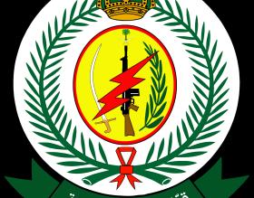 إعلان نتائج القبول لرتبة جندي بالقوات الخاصة للأمن الدبلوماسي - المواطن