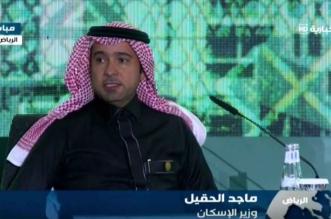 وزير الإسكان : أكثر من 143 ألف أسرة سعودية استفادت من الخيارات السكنية - المواطن