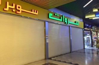 وظائف شاغرة للسعوديين في متاجر السروات بجدة والمدينة - المواطن