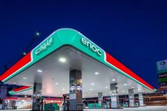 #إينوك الإماراتية تفتح 45 محطة خدمة جديدة في المملكة - المواطن