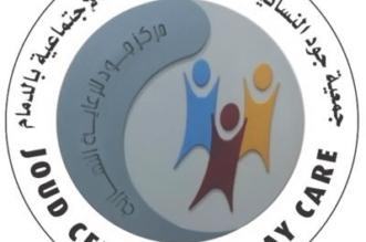 وظائف نسائية شاغرة في مركز جود للرعاية بالدمام - المواطن