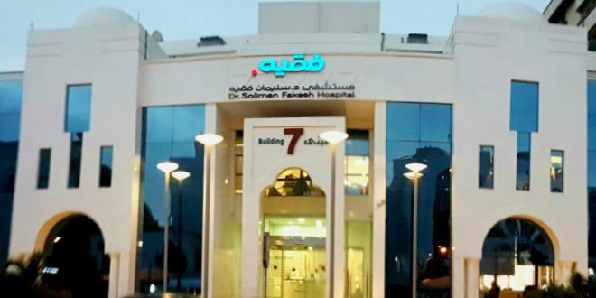 وظائف شاغرة بمجموعة فقيه الصحية   صحيفة المواطن الإلكترونية   صحيفة إلكترونية سعودية بروح شبابية دشنت في 4 أبريل 2013 في مدينة الرياض