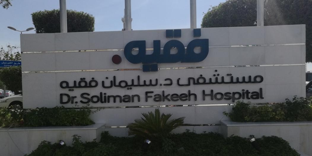 #وظائف بمستشفى الدكتور سليمان فقيه