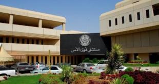 مستشفى قوى الأمن يعلن عن وظائف إدارية وتقنية شاغرة