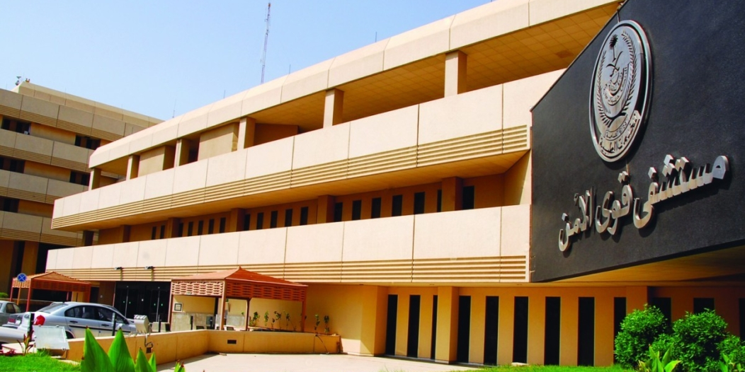 #وظائف شاغرة في مستشفى قوى الأمن بالرياض