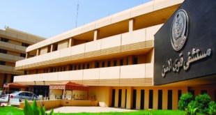 #وظائف صحية شاغرة في مستشفى قوى الأمن