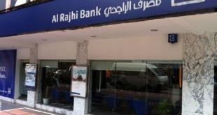 12 وظيفة إدارية شاغرة في مصرف الراجحي