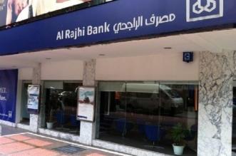 12 وظيفة إدارية شاغرة في مصرف الراجحي - المواطن