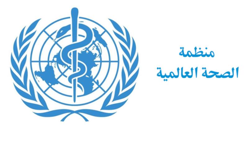 بالتفاصيل.. #الخارجية تعلن عن وظائف بـ #منظمة_الصحة_العالمية