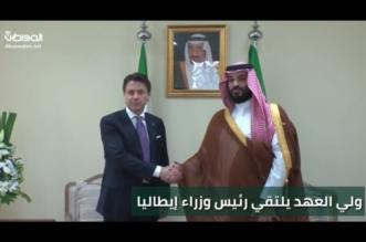 فيديو.. لقاء ولي العهد ورئيس وزراء إيطاليا على هامش قمة العشرين - المواطن