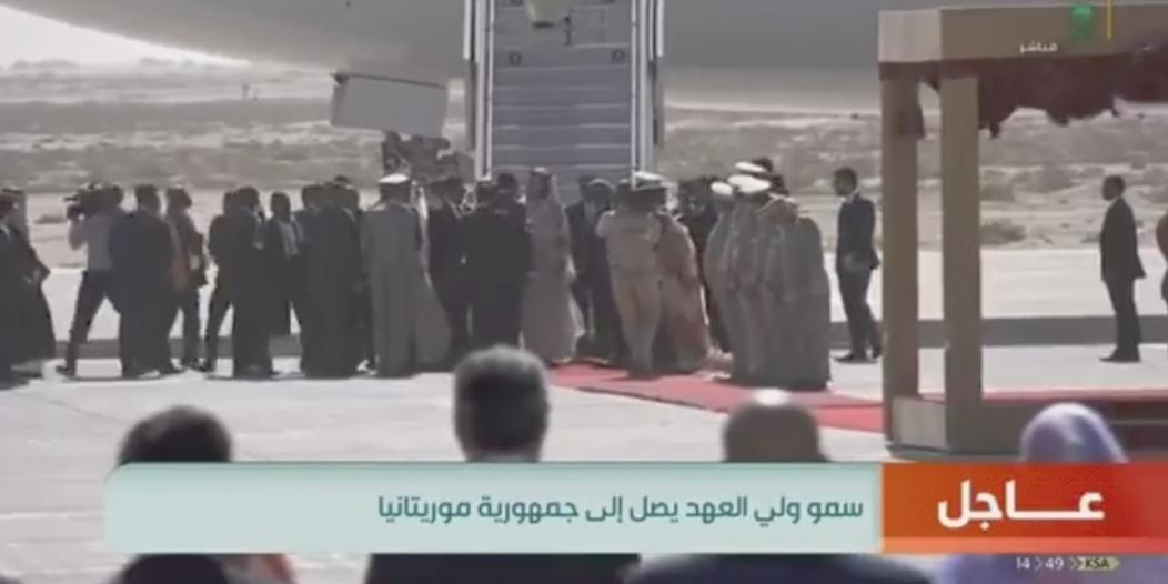 فيديو.. لحظة وصول ولي العهد إلى موريتانيا والرئيس في مقدمة مستقبليه