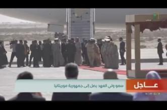 فيديو.. لحظة وصول ولي العهد إلى موريتانيا والرئيس في مقدمة مستقبليه - المواطن