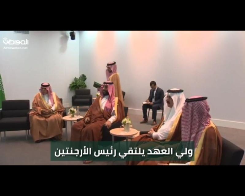 شاهد الفيديو.. لقاء ولي العهد بالرئيس الأرجنتيني على هامش قمة العشرين