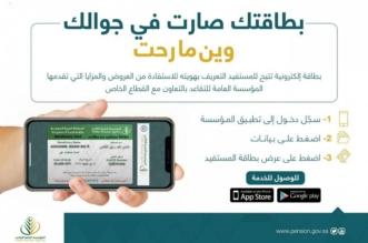 التقاعد تستغني عن طلب التعريف بالمعاش ببطاقة إلكترونية - المواطن