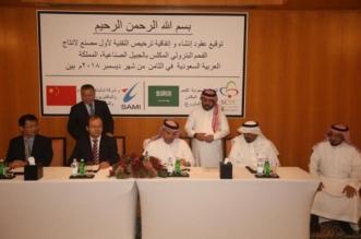 توقيع عقود إنشاء أكبر مصنع فحم بترولي في الشرق الأوسط بالمملكة - المواطن
