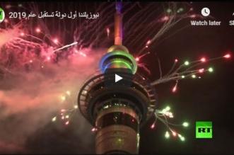 فيديو.. نيوزيلندا أول دولة تستقبل 2019 - المواطن