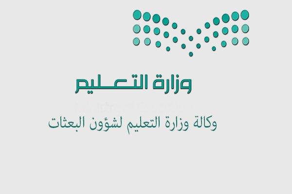 التعليم تحدد موعد فتح الخدمات الإلكترونية لمرشحي السنة 13 للابتعاث