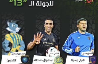 مدرب الحزم وعبدالرزاق حمدالله الأفضل في الجولة الـ 13 - المواطن