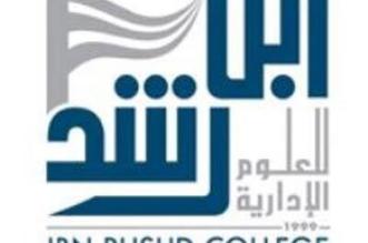 وظائف نسائية لحملة الدكتوراه في كلية ابن رشد بأبها - المواطن