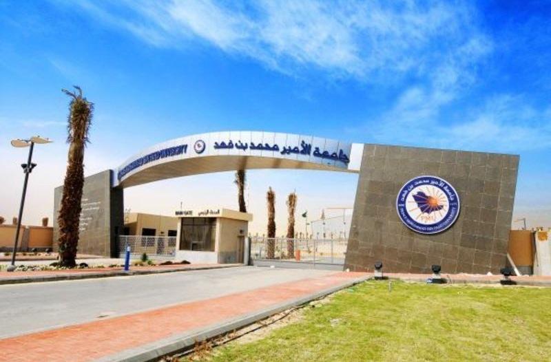 فتح باب القبول للبكالوريوس والماجستير بجامعة محمد بن فهد
