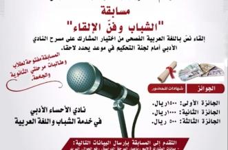 أدبي الأحساء يطلق مسابقة مبادرات شبابية لخدمة اللغة العربية - المواطن