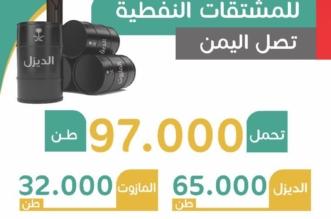 امتداداً لأمر الملك سلمان .. الدفعة الثانية من منحة المشتقات النفطية تضيء اليمن - المواطن