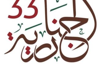 الجنادرية 33 .. فعاليات تراثية وثقافية وفنية ورياضية آسِرة على MBC1 - المواطن