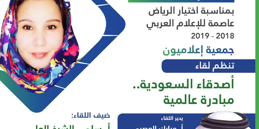 مبادرة عالمية للاحتفاء بأصدقاء السعودية