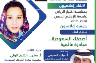 مبادرة عالمية للاحتفاء بأصدقاء السعودية - المواطن