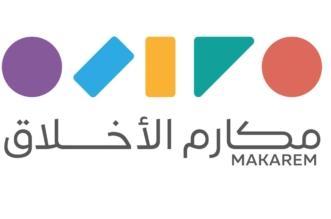 #كلاكيت_مكارم .. مسابقة لصناع الأفلام القصيرة بجوائز تصل 100 ألف ريال - المواطن