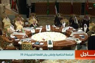 بث مباشر .. الجلسة الختامية لأعمال #القمة_الخليجية_الـ39 وإعلان الرياض 2018 - المواطن