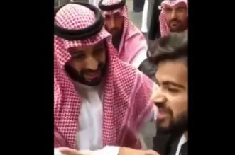 فيديو.. محمد بن سلمان لشاب : ما دام فيه شعب مثلكم ما فيه أي مصاعب - المواطن